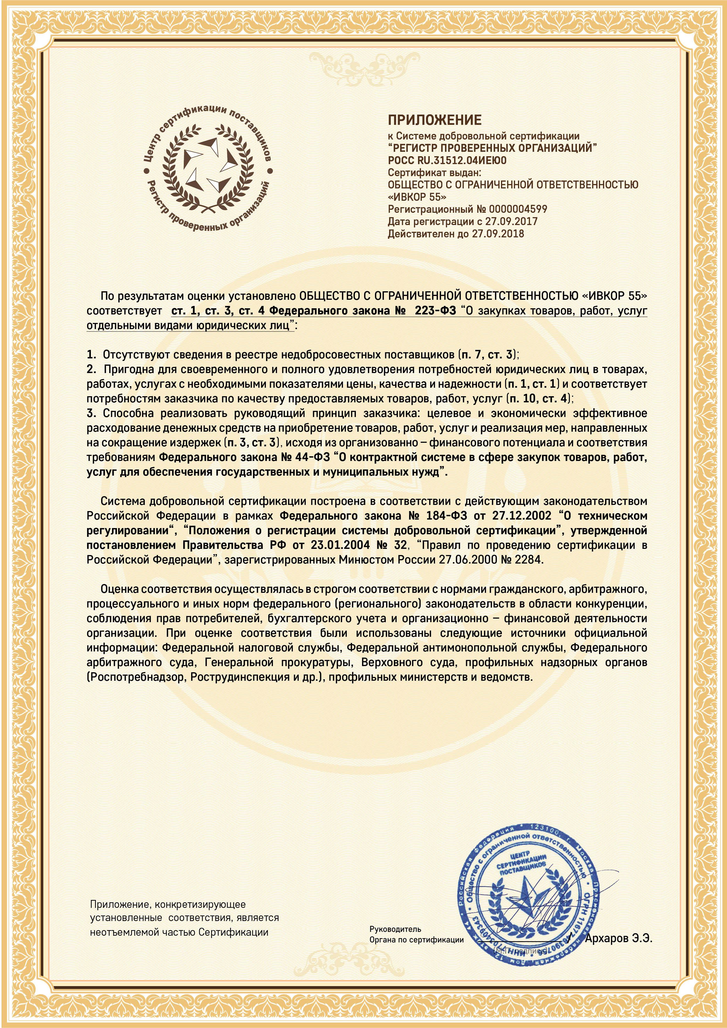 Приложение к Системе добровольной сертификации