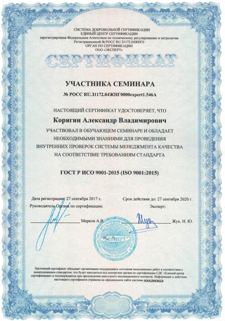 Сертификат участника семинара